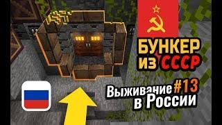 Бомж забрался в ЗАКРЫТЫЙ БУНКЕР времён СССР | Последняя серия Выживания в России
