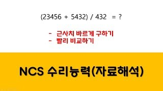 [NCS] 019 수리능력(자료해석)