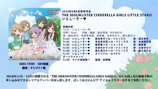 http://columbia.jp/idolmaster/ 2018年8月8日発売予定 THE IDOLM@STER ...