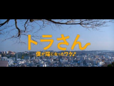 【プレゼント】映画『トラさん~僕が猫になったワケ~』オリジナルラバーストラップを【5名様】にプレゼント!