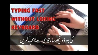 Type Fast without looking the keyboard within one Week
