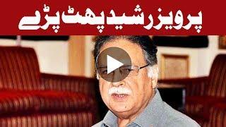 Pervaiz Rashid finally breaks silence on Dawn Leaks - Headlines - 10 AM - 19 Aug 2017