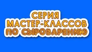 Ирина Бакач - курсы по сыроварению. Екатеринбург-Тюмень 2018г.