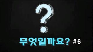 현미경 500배확대 무엇을까요? #6