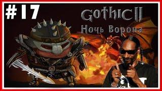 ПРОХОЖДЕНИЕ Готика 2 (Gothic II): Ночь Ворона #17 — СОБИРАЕМ ТРАВУ