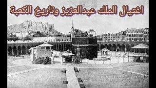 اغتيال الملك عبدالعزيز وتاريخ الكعبة