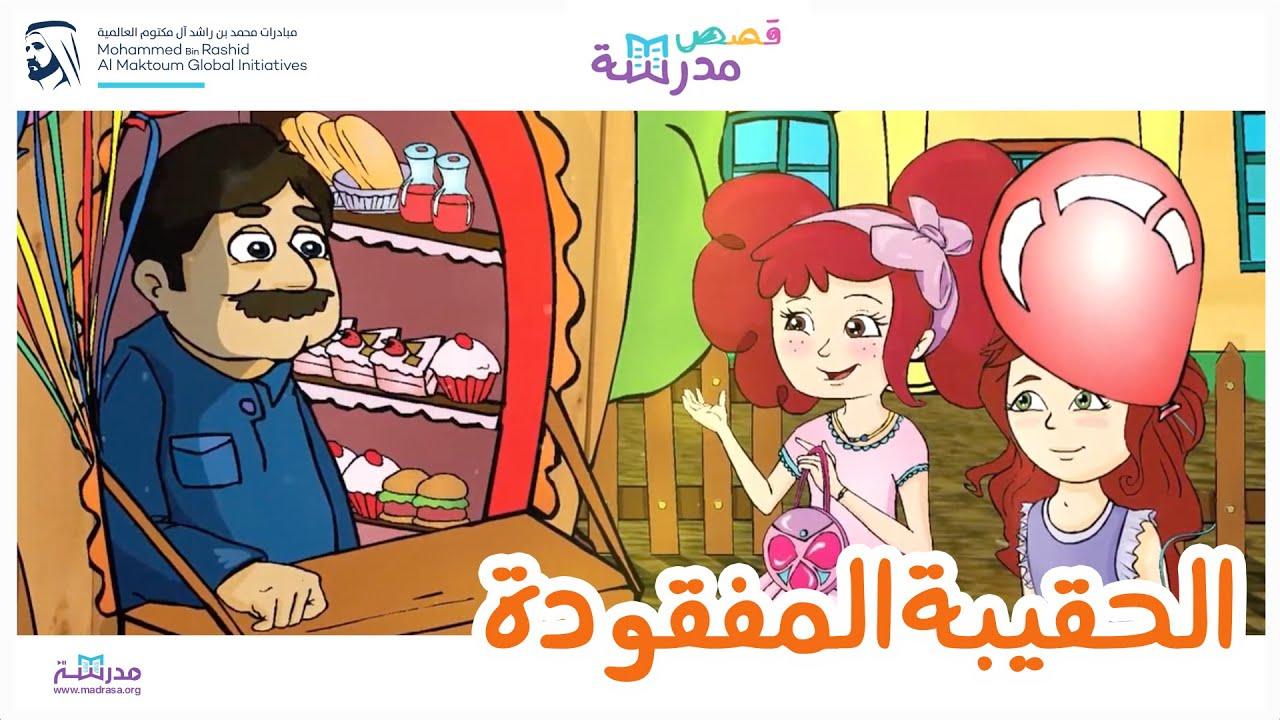 قصص اطفال قبل النوم 24 قصة الحقيبة المفقودة