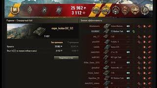 Т-127. 14фрагов за бой. Рудники лучший бой Т-127 World of Tanks.