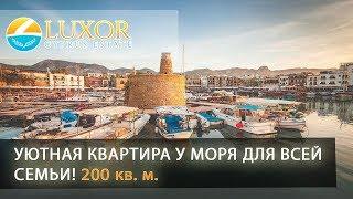 🌞🌴👉Северный Кипр, недвижимость | Купить квартиру у моря 200 кв. м. | Недвижимость у моря