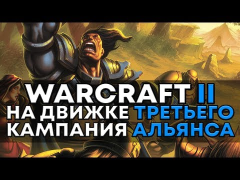 Warcraft II на движке Warcraft III КАМПАНИЯ АЛЬЯНСА
