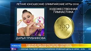В 10-й день ЮОИ российские спортсмены завоевали 4 медали