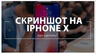 Обзор Okoinvest: Как сделать скриншот на iPhone X?