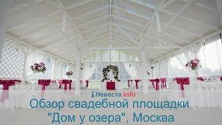 """Обзор свадебной площадки """"Дом у озера"""", Москва"""