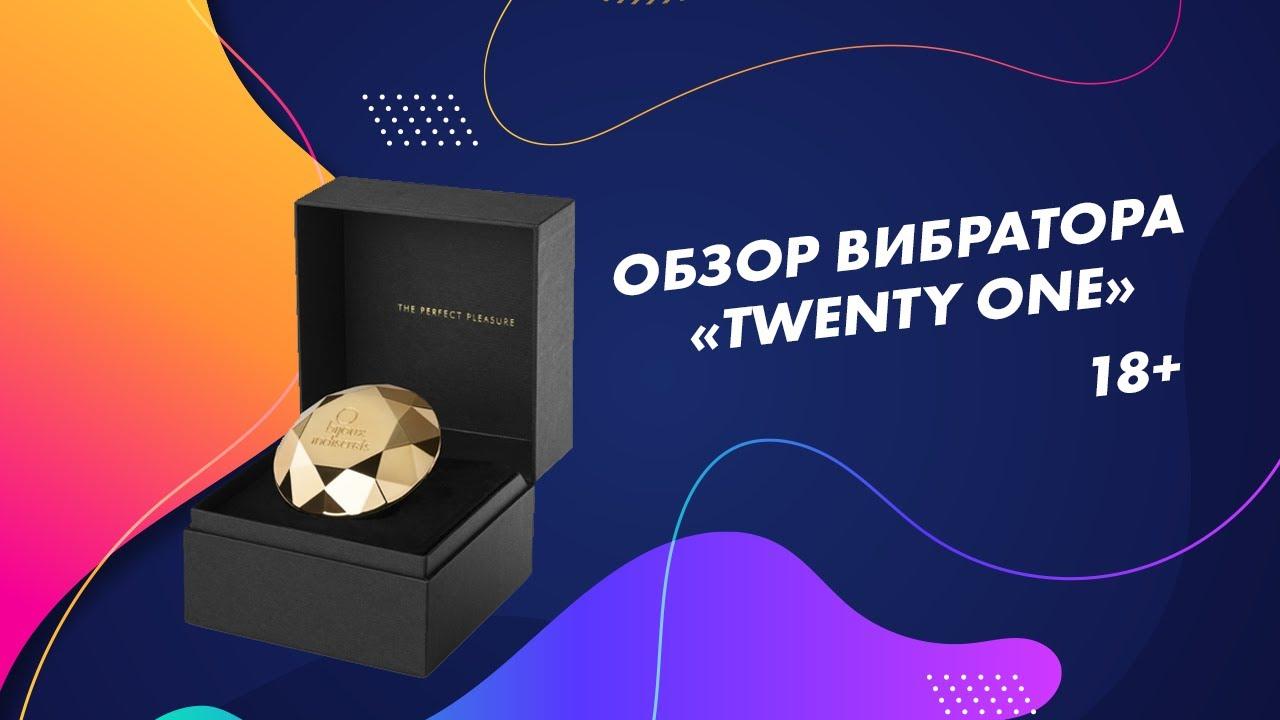 Обзор вибратора «Twenty One» 18+