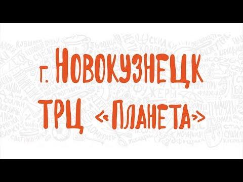 Праздничное открытие Галамарт в г. Новокузнецк, ТРЦ «Планета»