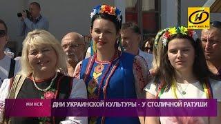 Праздник украинской культуры в Минске