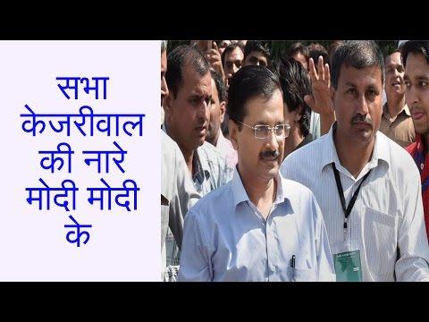 Arvind Kejriwal PM Modi के खिलाफ दे रहे थे सुबूत, जनता लगी Modi Modi चिल्लाने | वनइंडिया हिन्दी