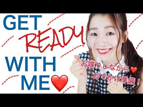 GET READY WITH ME2018夏編【お喋りしながらメイク,ヘア,夏コーデ】お出かけ準備!