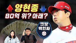 양현종 이번주 결정가능 / KIA협상전술 장단점 / 4년 스탯 완전정리