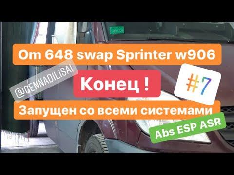 Om648 Swap Sprinter W906 конец (запуск со всеми системами)#7