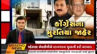 Gujarat Elections : Congress Gujarat MLA Repeat 57 seat