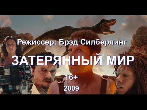 Затерянный мир - обзор фильма - Land of the Lost.
