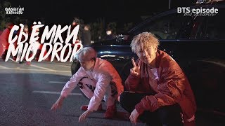 "[RUS SUB] Съёмки клипа BTS ""MIC Drop"""