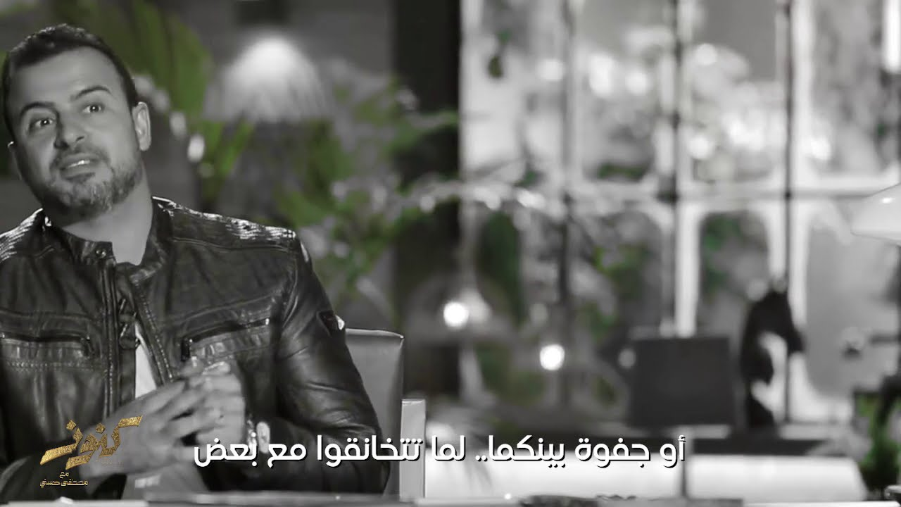 إوعى تاخد حد صديق مقرب إلا لما تشوف 3 حاجات فيه - مصطفى حسني