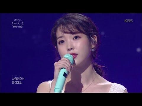 유희열의 스케치북 Yu Huiyeol's Sketchbook - 밤편지 - 아이유X오연준.20180602