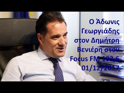 Ο Άδωνις Γεωργιάδης στον Δημήτρη Βενιέρη στον Focus FM 103,6 01/12/2017