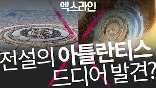 [XLINE-VIDEO]  1편 - 전설의 아틀란티스 드디어 발견?