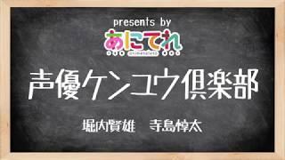 Publication Date: 2017-12-22 | Video Title: 「あにてれ」初オリジナルコンテンツ『声優ケンユウ倶楽部』12