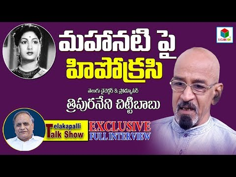 Tripuraneni Chitti Babu Exclusive Full Interview | Telugu Film Producer | Telakapalli Talkshow