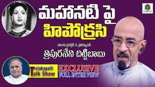 Tripuraneni Chitti Babu Exclusive Full Interview  Telugu Film Producer  Telakapalli Talkshow