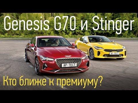 Genesis G70 и Kia Stinger на российских дорогах не все гладко