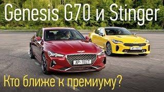 Genesis G70 и Kia Stinger на российских дорогах — не все гладко