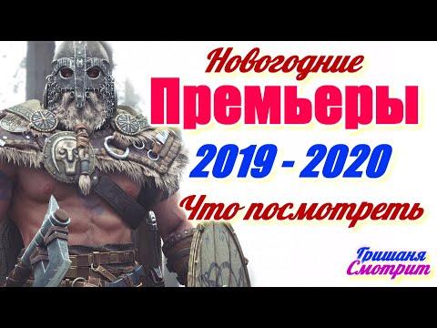 ФИЛЬМЫ В НОВОГОДНИЕ ПРАЗДНИКИ 2019 - 2020  Что посмотреть