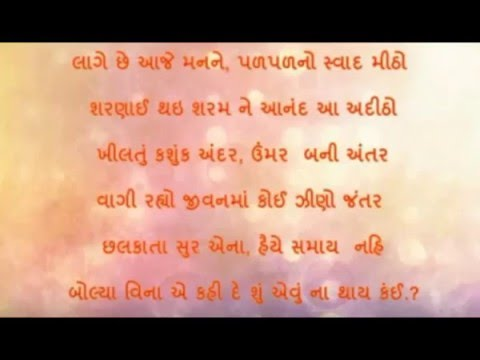 Kehvu Ghanu Ghanu Che -Lyrics(કેહવું ઘણું ઘણું છે | CHELLO  DIVAS | Movie Song | Gujarati Movie