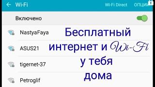 Безкоштовний інтернет та Wi-Fi у тебе вдома. Покрокова інструкція з прикладами. Тегін. Бясплатны інтэрнэт