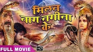 Milan Nag Nagina Ke - पवन सिंह की सबसे बड़ी फ़िल्म | Bhojpuri Superhit Action Film 2020