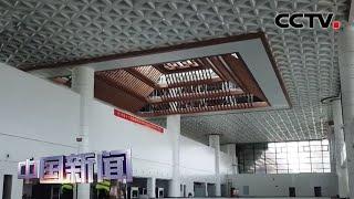 [中国新闻] 河北邯郸机场改扩建主体工程完工 | CCTV中文国际