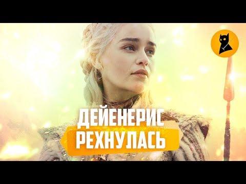 СЦЕНАРИСТЫ СНОВА ЗА СВОЕ! Обзор 1 серии Игры Престолов (8 сезон)
