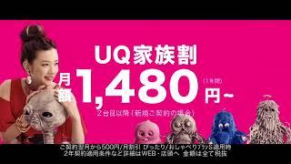 深田恭子さん、多部未華子さん、永野芽郁さん出演UQモバイルCM集!全25篇...