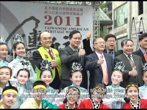 Taiwan OCAC: Taiwanese American Heritage Week