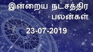 23 07 2019   இன்றைய நட்சத்திர பலன்   Ndraya Nakshatra Palan