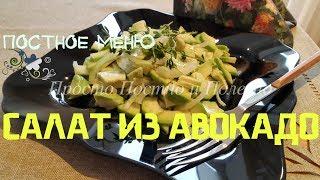 Салат из АВОКАДО. Постный. Простой в приготовлении. Проще некуда)