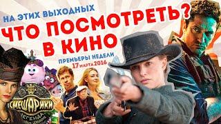 ЛУЧШИЕ ФИЛЬМЫ Премьеры недели 17 марта