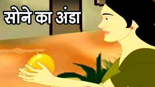 Sone Ka Anda - सोने का अंडा - Kids Hindi Animated Moral Story 16