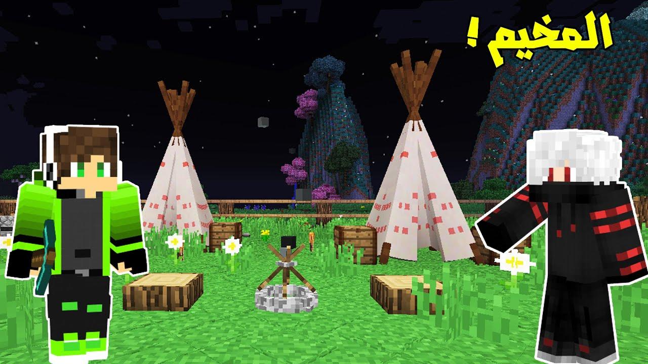 ماين كرافت الحياة البدائية 3 بنيت المخيم ورحت للصيد مع احمد اي ار Youtube