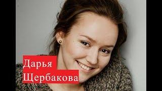 Щербакова Дарья. Биография. Личная жизнь.